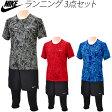 ナイキ ランニング 3点セット 上下セット NIKE Tシャツ 7分丈タイツ パンツ ウェア マラソン トレーニング メンズ ジム 紳士 男性用 上下組/NIKEset-D/800314/644243/644255