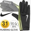 ランニンググローブ メンズ レディース ナイキ NIKE ランニング手袋 レーシンググローブ マラソン ジョギング 陸上 NRG25