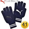 プーマ スポーツグリーブ 手袋 ニットグローブ PUMA メンズ 陸上 マラソン ランニング サッカー 防寒用品 寒さ対策/puma041209