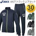 アシックス asics/メンズ ジャージ 上下セット A77 オールスポーツ トレーニング スポーツウェア ジム /XAT185-XAT285