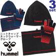ヒュンメル ウォームアクセサリー hummel ビーニー ネックウォーマー グローブ 手袋 3点セット スポーツアクセサリー キット メンズ レディース サッカー フットサル 防寒 /HFA3SET16