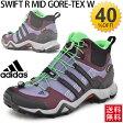 アディダス レディース トレッキングシューズ adidas SWIFT R MID Gore-Tex W ゴアテックス スニーカー アウトドア 靴 女性 ミッドカット アウトドアシューズ/AF6108/SwiftRMID