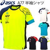 メンズ 半袖 Tシャツ アシックス asics ランニング ウェア スポーツウェア 速乾 A77/XA120N