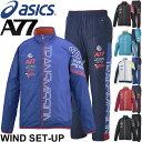 アシックス asics メンズ A77 ウインドブレイカー 上下セット ウインドブレーカー 男性用 ランニング トレーニング スポーツ ジム ジャケット アウタ...