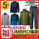 アンブロ umbro 福袋 2017年 新春 メンズウェア 4点セット 男性 スポーツウェア/UMBRO-MENS-A