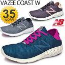 ニューバランス NEWBALANCE レディースランニングシューズ VAZEE COAST W/靴 バジーコースト W/婦人・女性用 軽量 new balanc...
