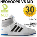 アディダス adidas neo ミッドカット メンズシューズ アディダスネオ バッシュタイプ スニーカー ストリート カジュアルシューズ 男性 靴 くつ AW4585/NeoHoopsMID