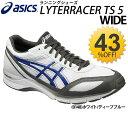 アシックス ランニングシューズ メンズ レディース asics LYTERACER TS 5 Wide ライトレーサー ワイドモデル 男女兼用 ジョギング マラソン 陸上 スピード重視 トレーニング シューズ/TJL431