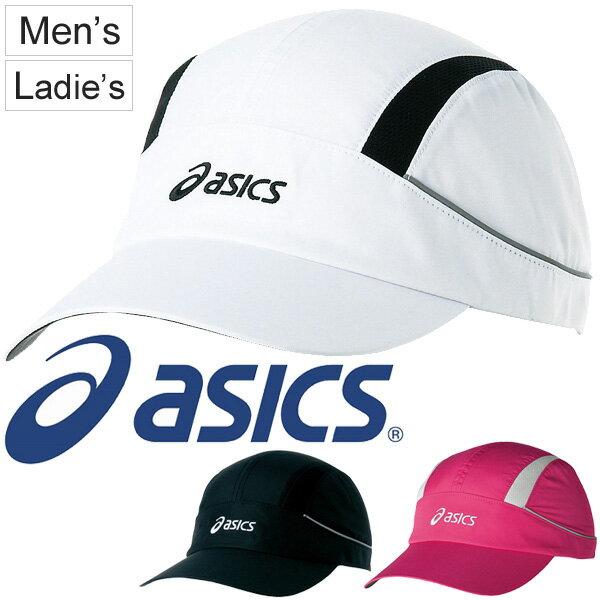 アシックス ランニングキャップ 帽子 ユニセックス メンズ レディース ランニング マラソン トレーニング ジョギング asics 男女兼用 スポーツアクセサリー/XXC114
