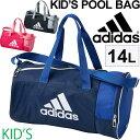 プールバッグ スイムバッグ キッズ アディダス adidas SW BOSTON BAG スイミングバッグ 水泳バッグ ドラムバッグ ジュニア 子供用 スイミング 水泳 ボストンバッグ/BIP59