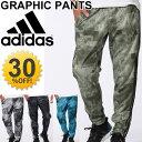メンズ ロングパンツ /アディダス adidas 男性 ジャージ スポーツウェア トレーニング
