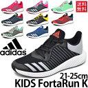 キッズシューズ adidas アディダス ジュニア 子供靴 21.0-25.0cm スニーカー ひも靴 FortaRun K レディース 子ども BA7880 BA9489 BA9490 BA9493 BY1901 BY1902 BY1903 BY1904 運動靴/KidsFortaRun