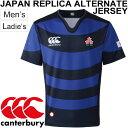ラグビー日本代表 ジャパン レプリカ オルタネイト ジャージー /canterbury カンタベリー/Tシャツ 半袖 ラグビー日本代表オフィシャルレプリカ/メンズ 男子 男性 RG37142