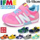【送料無料】イフミー IFME キッズシューズ /スニーカー/子供靴// ピンク ネイビー グリー