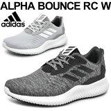 レディース ランニングシューズ アディダス adidas アルファバウンスRCW ランニング ジョギング 女性 2E 靴 Alpha BOUNCE RCW B42864/B42657/AlphaBounce-RCw