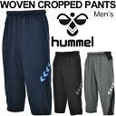 クロップドパンツ メンズ ヒュンメル hummel ウーブンパンツ 3/4パンツ 7丈パンツ ハンドボール フットボール トレーニング 男性 スポーツウェア ボトムス/HAY6008CP
