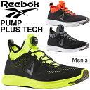 ランニングシューズ メンズ リーボック Reebok ポンププラステック トレーニング ジョギング ジム スニーカー スリッポン 男性 スポーツ カジュアル 靴 BD74864 BD4866 BD5759 正規品/PumpPlusTech