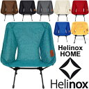 ヘリノックス コンフォートチェア/Helinox Home/ヘリノックス ホーム/イス アウトドア キャンプ 椅子 折りたたみ式 超軽量/rP10/HelinoxHOME