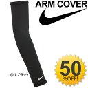 アームカバー ランニング メンズ レディース ナイキ NIKE DRI-FIT ライトウェイト ランニングスリーブ UVカット ジョギング マラソン 日焼け防止 紫外線対策 腕カバー 男女兼用 アクセサリー/RN5016