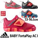 ベビーシューズ キッズ 男の子 女の子 子ども adidas アディダス ベビー靴 子供靴 13.0-16.5cm BABY FortaPlay AC I ベルクロ 軽量 幼児 男児 女児 通園 BB6183/BB6184/BY8865/BY8866