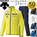 クロス ジャケット パンツ 上下セット メンズ /デサント DESCENTE MoveSports トレーニングウェア DAT-1726 DAT-1726P ジム スポーツ ランニング DAT1726 DAT1726P 男性 吸汗速乾 UVカット/DAT-1726set