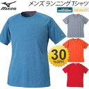 ミズノ ランニング Tシャツ 半袖 スポーツメンズ マラソン/J2MA5053