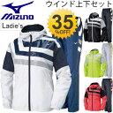 ミズノ Mizuno レディース ウインドブレーカー 上下セット ブレスサーモ 女性 ウインドブレイカー ジャケットパンツ ランニング マラソン 陸上 スポーツ 上下組 /32ME6731set