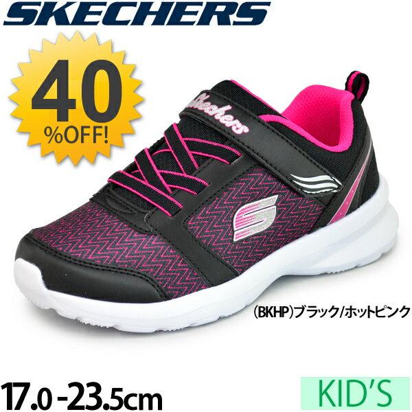 キッズシューズ ジュニア 女の子 子ども スケッチャーズ SKECHERS GIRLS ステップズ スウィート ガールズ スニーカー 女児 子供靴 17.0-23.5cm 運動靴 カジュアル 軽量 くつ/996276L