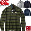 ラガーシャツ 長袖シャツ メンズ/カンタベリー canterbury/ポロシャツ スポーツカジュアル タウンユース 紳士 男性用 ボーダー 無地 ボーダー トップス /RA46617RA47559