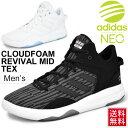 スニーカー メンズ アディダス ネオ adidas NEO クラウドフォーム REVIVAL MID TEX 男性用 シューズ 靴 カジュアル ミッドカット CLOUDFOAM 運動靴 BB9733/CG5713 スポーツシューズ/Cloudfoam-Revival