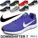 ランニングシューズ メンズ スニーカー/ナイキ NIKE /ダウンシフター7 DOWN SHIFTER ジョギング ウォーキング ジム トレーニング 男性 軽量 くつ 24.5-30.0cm カジュアルシューズ/852459