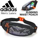 ウエストバッグ メンズ レディース/アディダス adidas ランニング ウエストポーチ/マラソン ジョギング ウォーキング トレーニング/スポーツバッグ 鞄 /ECX54