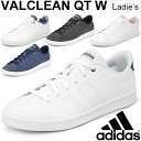 スニーカー レディース アディダス adidas VALCLEAN QT W/コートタイプ バルクリーン/女性 ローカット シューズ 靴/DB1370 DB1372/DB1844 DB1853/DB1858/カジュアル くつ/VALCLEANQTW