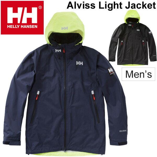 セーリングジャケットヘリーハンセンHELLYHANSEN防水ジャケット男性マリンスポーツヨット船海ア