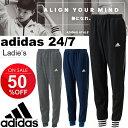 レディース 24/7 ジャージ パンツ アディダス adidas ウェア スポーツ 女性 ズボン トレーニング BWS97