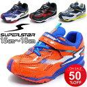 子供靴 スーパースター バネのチカラ キッズシューズ SUPERSTAR/子供スニーカー/K289【RCP】05P04Aug13