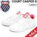 スニーカー レディース ケースイス K-SWISS COURT CASPER S W/コートタイプ 女性用 ローカット シューズ ホワイト 白 靴 /CourtCasperSW