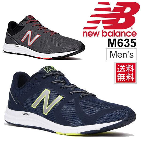 ランニングシューズ運動靴メンズnewbalanceニューバランスM635/ジョギングマラソントレーニ