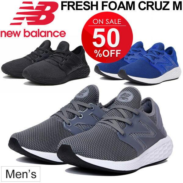 ランニングシューズ運動靴メンズnewbalanceニューバランスFRESHFOAMCRUZM/ジョギ