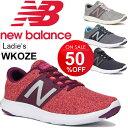 ランニングシューズ 運動靴 スニーカー レディース newbalance ニューバランス WKOZE/女性用 フィットネスラン ジョギング トレーニング ウォーキング B幅 スニーカー カジュアル 靴 くつ 正規品/WKOZE