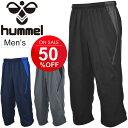 クロップドパンツ メンズ hummel ヒュンメル ドライウーブン 3/4パンツ/トレーニングパンツ 7分丈 サッカー フットボール ハンドボール 部活 練習着 吸汗速乾 スポーツウェア/HAY6010CPpants