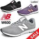 ランニングシューズ レディース ニューバランス Newbalance RUNNING ジョギング マラソン B幅 トレーニング ジム 女性 靴 正規品/W600