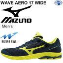 ランニングシューズ メンズ ミズノ mizuno ウエーブエアロ 17 ワイド WAVE AERO 3E相当 マラソン サブ4〜4.5 レーシング トレーニング 男性用 靴/J1GA1936【取寄】【返品不可】