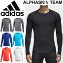 コンプレッションシャツ 長袖シャツ メンズ アディダス adidas アルファスキン ALPHASKIN TEAM トレーニングウェア インナー 男性 ランニング サッカー ジム スポーツウェア/EBR74【返品不可】