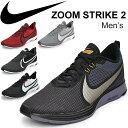 ランニングシューズ メンズ/ナイキ NIKE ズームストライク 2 ZOOMSTRIKE/ジョギング マラソン トレーニング 男性用 スニーカー 靴 /AO1912