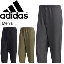 トレーニングパンツ 7分丈 メンズ アディダス adidas MUSTHAVES ベーシック タッサー3/4パンツ/スポーツウェア フィットネス ジム 普段使い 男性 リラックスパンツ ボトムス/FTL29