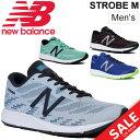 ランニングシューズ メンズ ニューバランス newbalance STROBE M ジョギング トレーニング 部活 2E 男性用 スニーカー 普段使い 運動 靴 /MSTRO-M