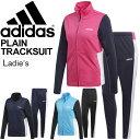 ジャージ 上下セット レディース adidas アディダス プレーン トラックスーツ ジャケット パンツ スポーツウェア トレーニング 女性用 上下組 セットアップ/FRZ93