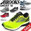 ランニンングシューズ メンズ BROOKS ブルックス ゴースト10 マラソン ジョギング トレーニング サブ4〜5 初心者 上級者 D幅 レギュラー幅 男性用 ランシュー GHOST10 正規品/1102571D