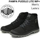 ショッピングブーティー ショートブーツ メンズ レディース パラディウム PALLADIUM S-Rush(エスラッシュ) パンパ パドルライト WP+ ウォータープルーフモデル ブーティー 撥水 防水性 カジュアルシューズ PAMPA PUDDLE LITE WP+ 靴 正規品/76357
